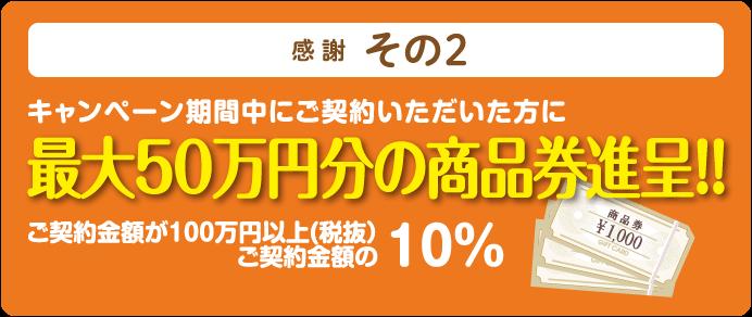 最大50万円分の商品券進呈!!