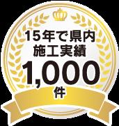 10年で県内施工実績1,000件