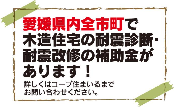 愛媛県内全市町で木造住宅の耐震診断・耐震改修の補助金があります!