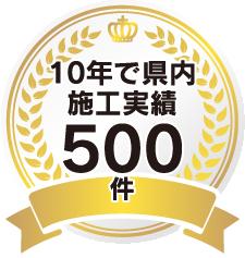 10年で県内施工実績500件