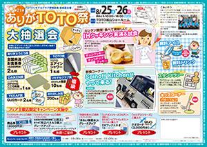 ありがTOTO祭り_表